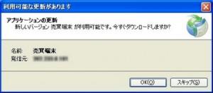 バージョンアップ確認 画面イメージ