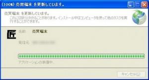 バージョンアップ実行中 画面イメージ