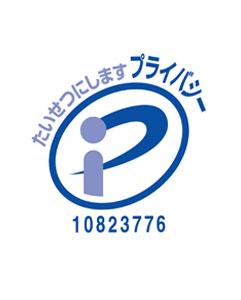 2011年1月19日にPrivacy Markを取得いたしました
