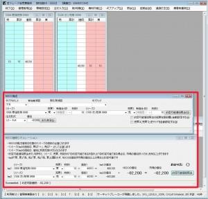 図4-2 NSCO発注画面