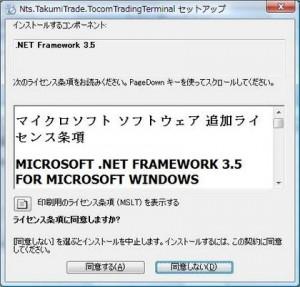 .NetFramework3.5のインストール