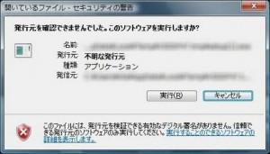 ファイル実行確認のダイアログ
