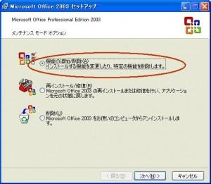 Officeのセットアップ